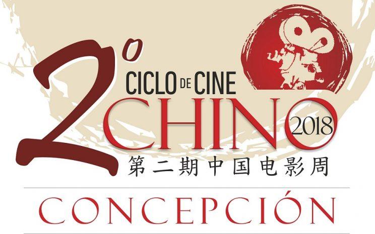Ciclo Cine - Afiche (004)